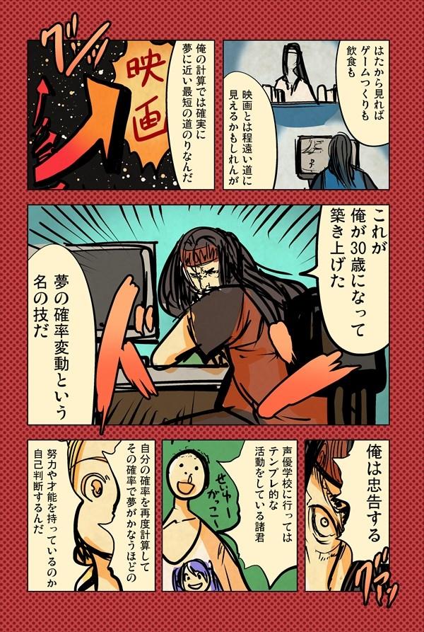 【43話】祝単行本化WEB漫画「機械人形ナナミちゃん」