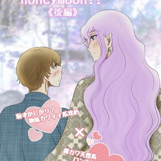 Honeymoon!?《後編》