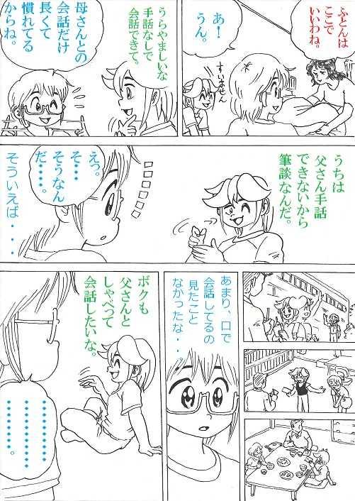 夏休み(その2)