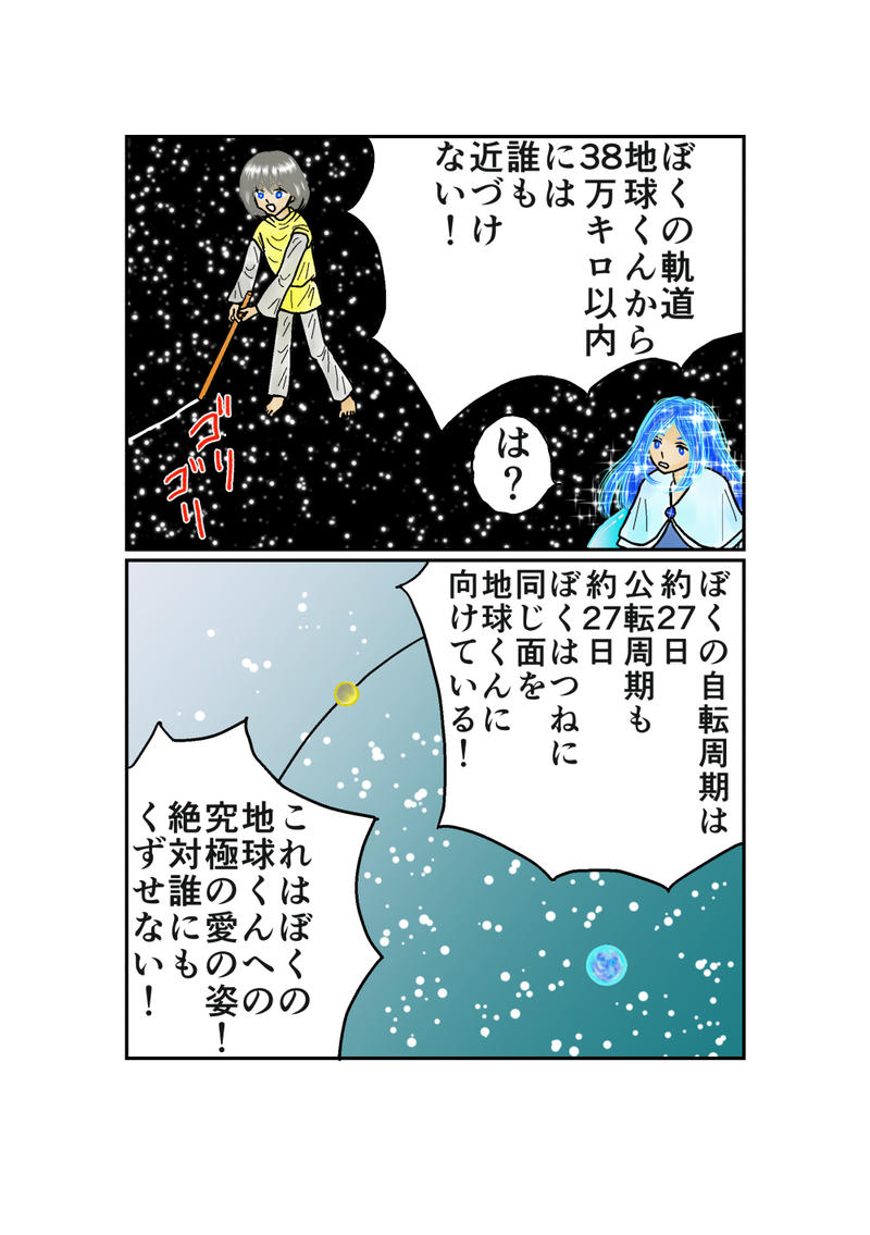 第4話 エウロパ前編