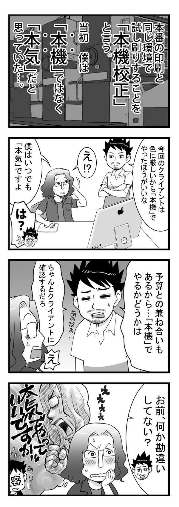 〜勘違い〜