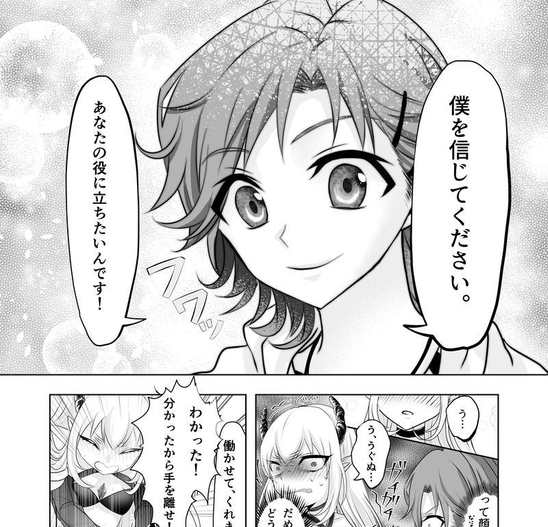 コミュ障でも魔王サマは恋がしたい 【第一話後編】