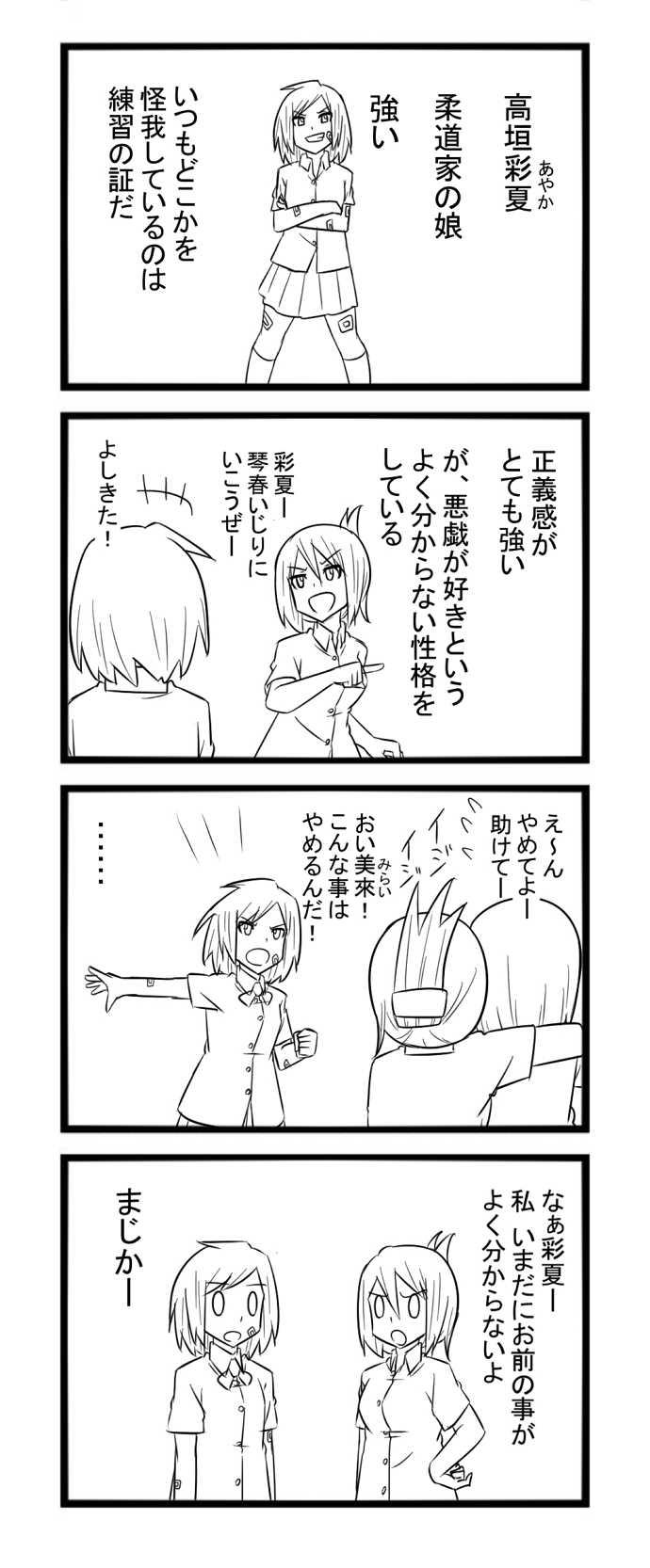 サイドストーリーpart1