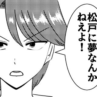 EP01.松戸
