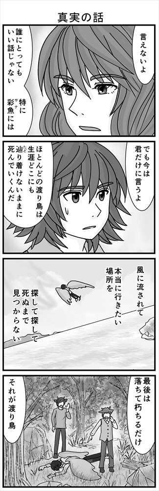 白い翼と黒い翼⑤