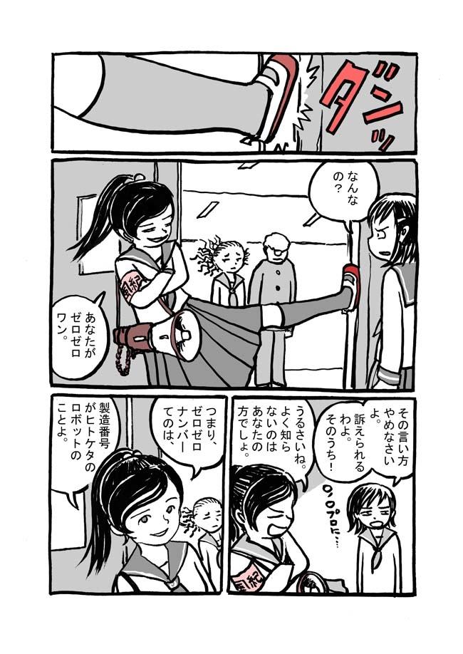 十八話目「9号機の女」