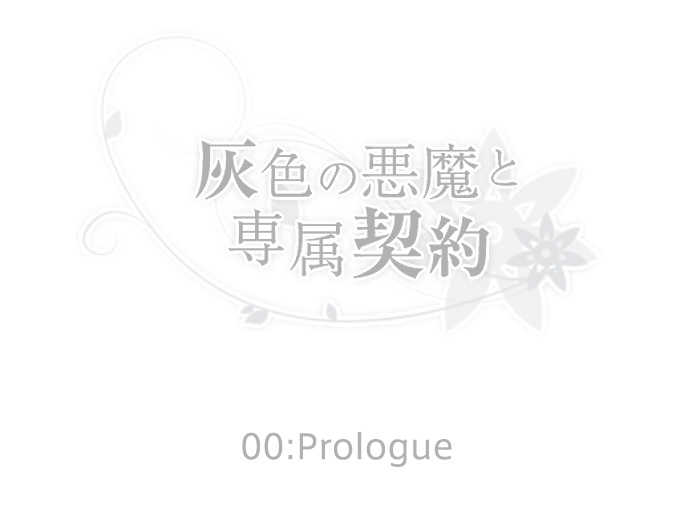 00:Prologue