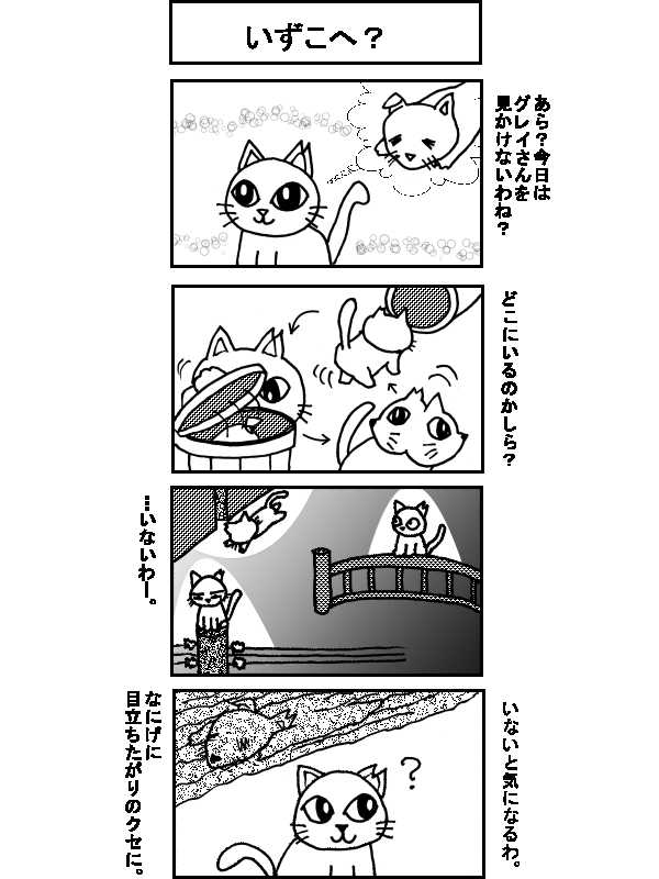 〇〇猫のなかまたち~サクラカットネコの日々 その4