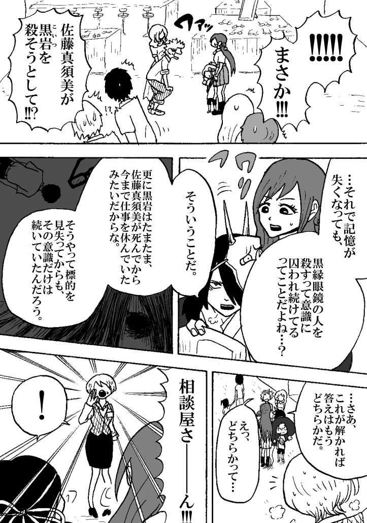 第六話 赤偽屋の仕事(上)