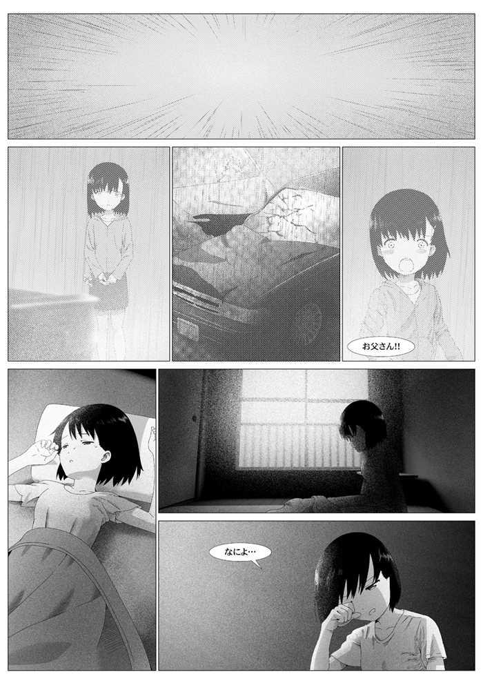 第6話 魔法少女 その4