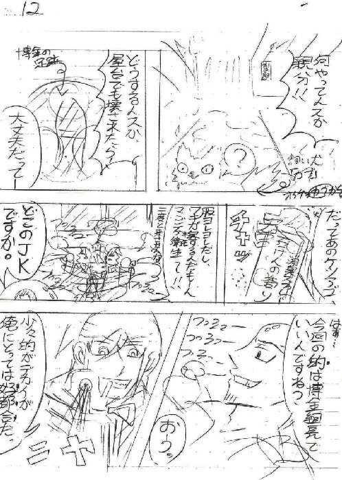 影揺師【ネーム版】第1話