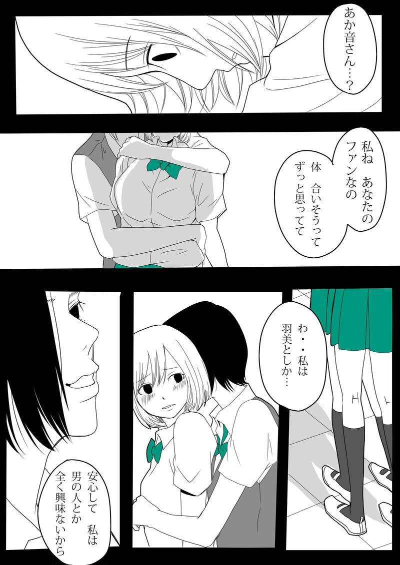 うみゆき 3話