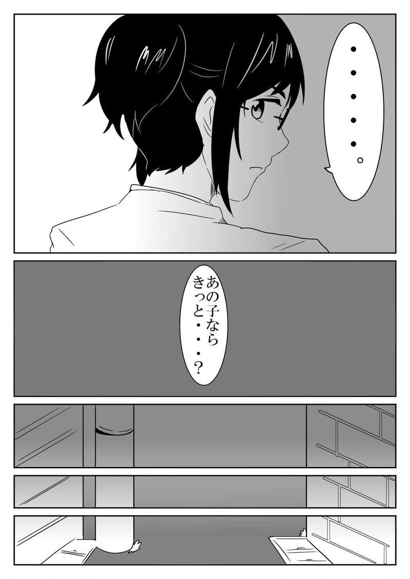 第8話(前編)