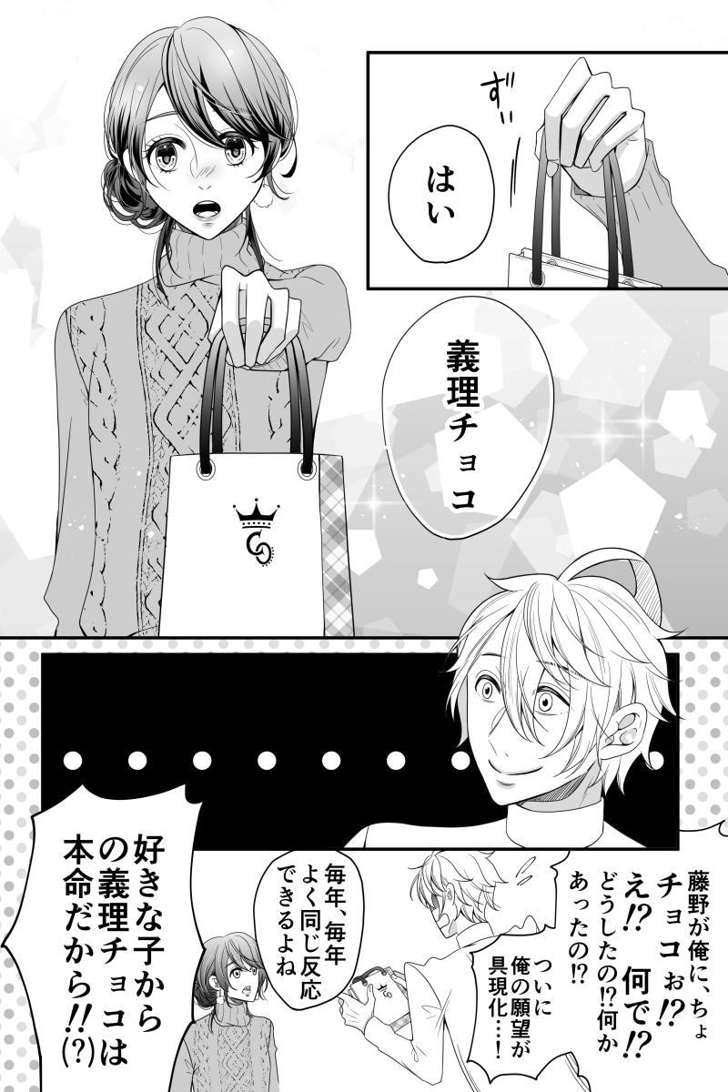 第15話.番外編・バレンタイン&皇誕生日