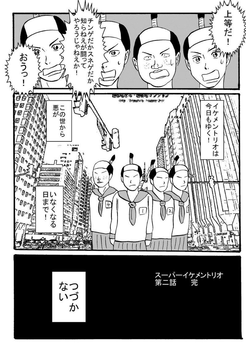 スーパーイケメントリオ2話