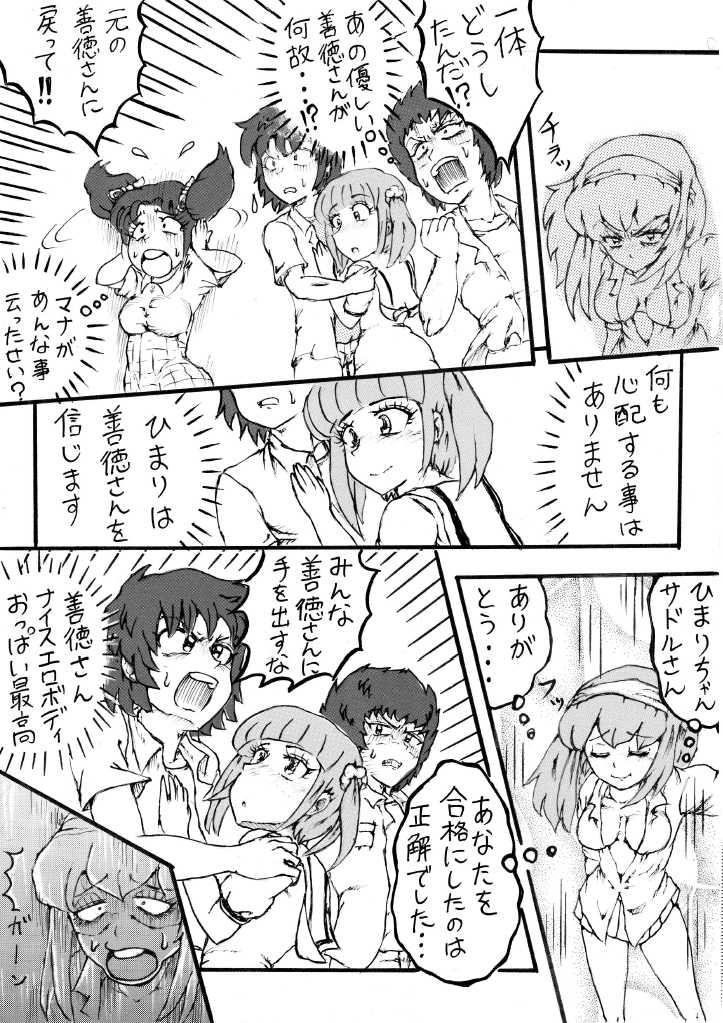 くらりん 第22話 桐生君サチ子ちゃん編最終話