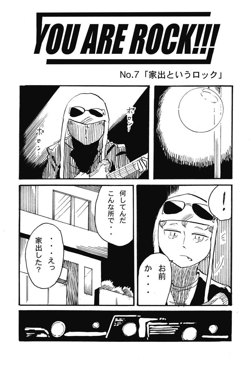 No.7「家出というロック」