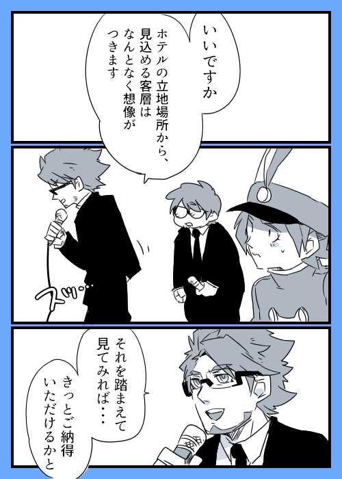 ⑦全力の茶番開始!