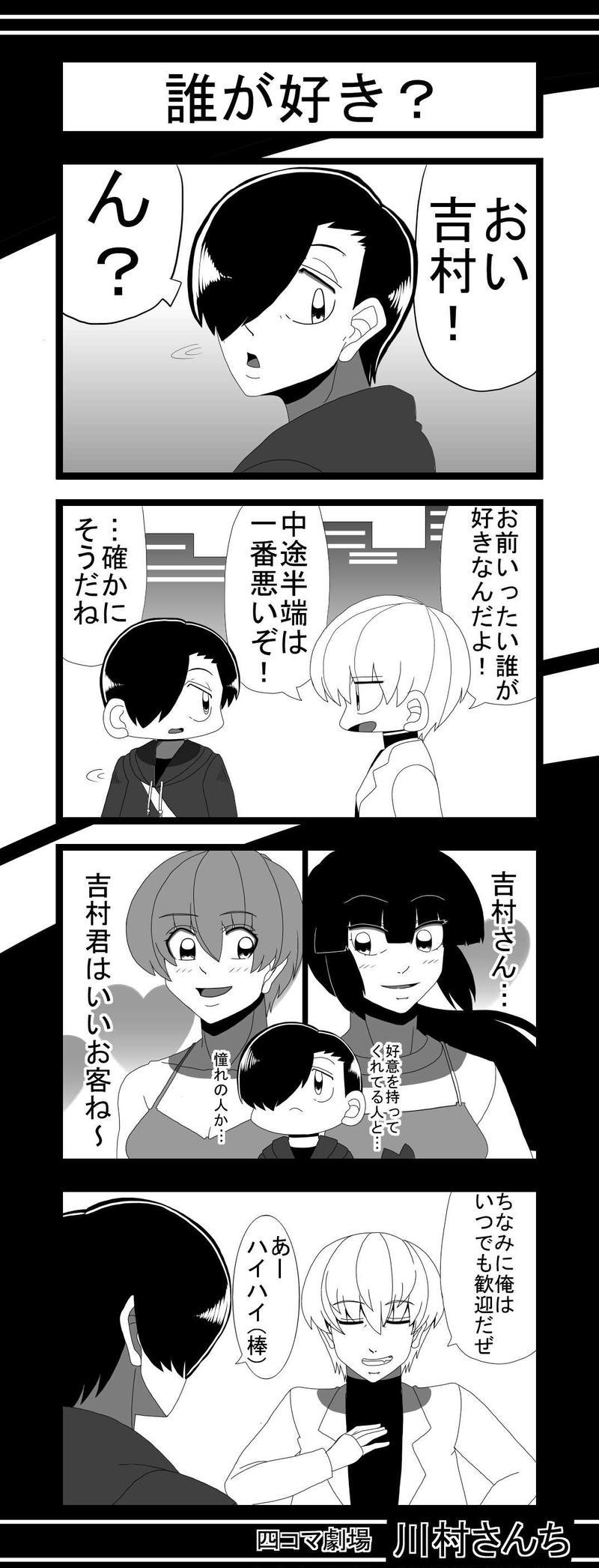 川村さんち 82話