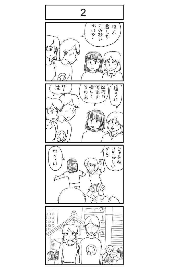 第3話 小学校の女教師(前編)