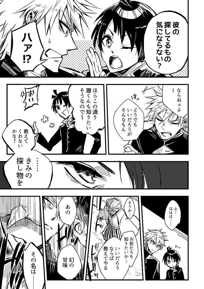 【壱】藤海と雛白
