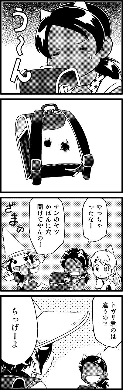 #4 「あめあめ」