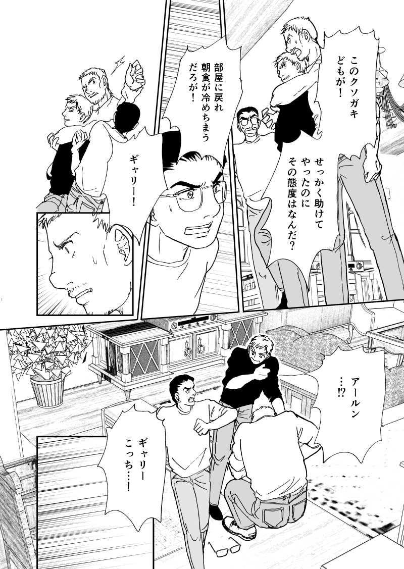 多分魔法少年ギャリー・カッターの日常Episode63