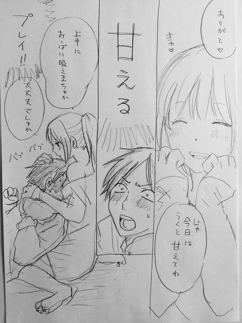 鈴木くんと田中さん  番外編