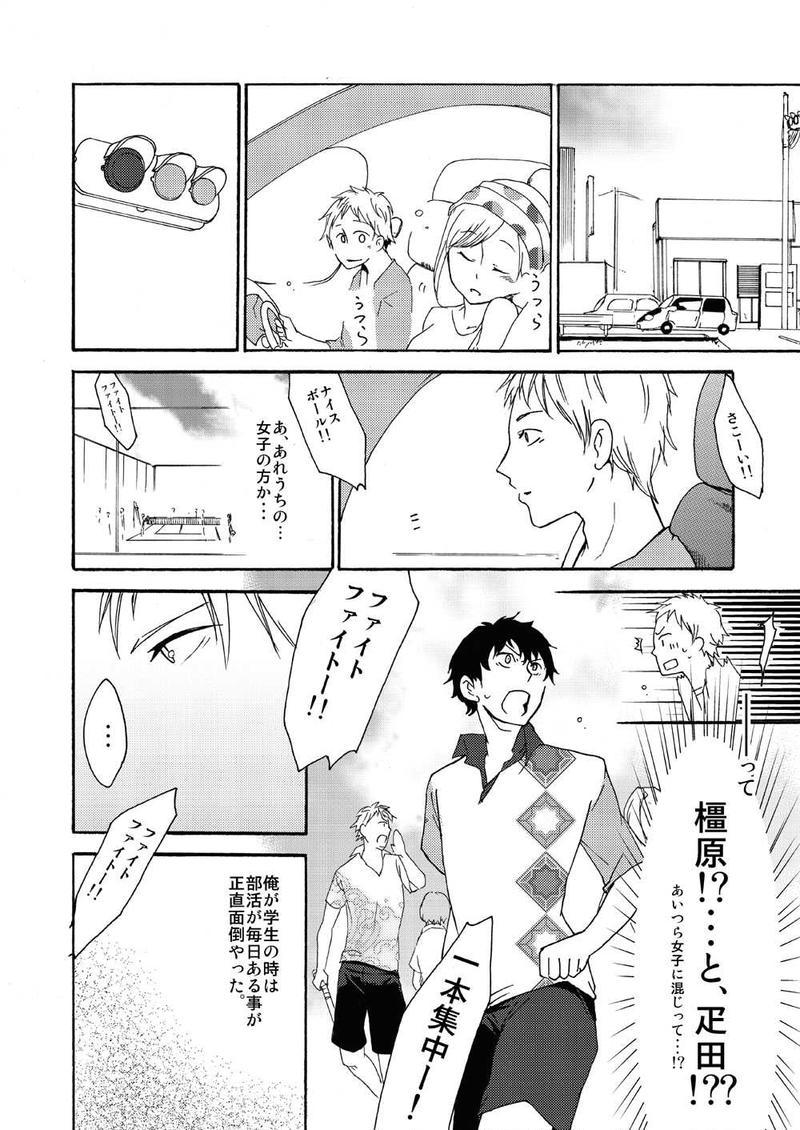 第二話:榊原高校テニス部男子