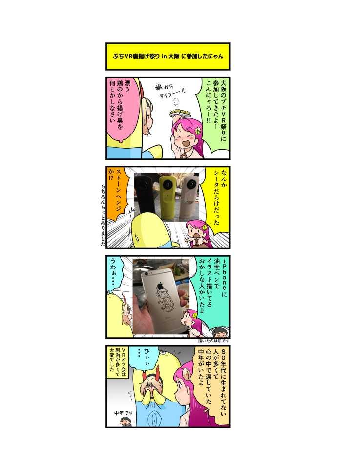 第77話 ぷちVR唐揚げ祭り in 大阪に参加したにゃん