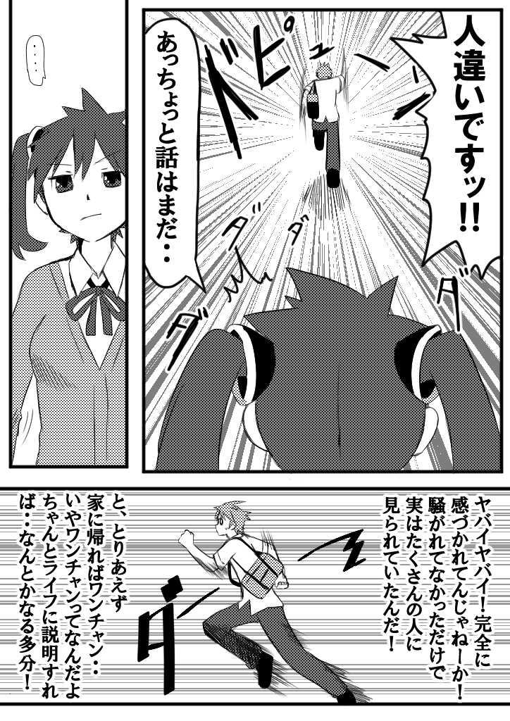 6話 カリスマガール