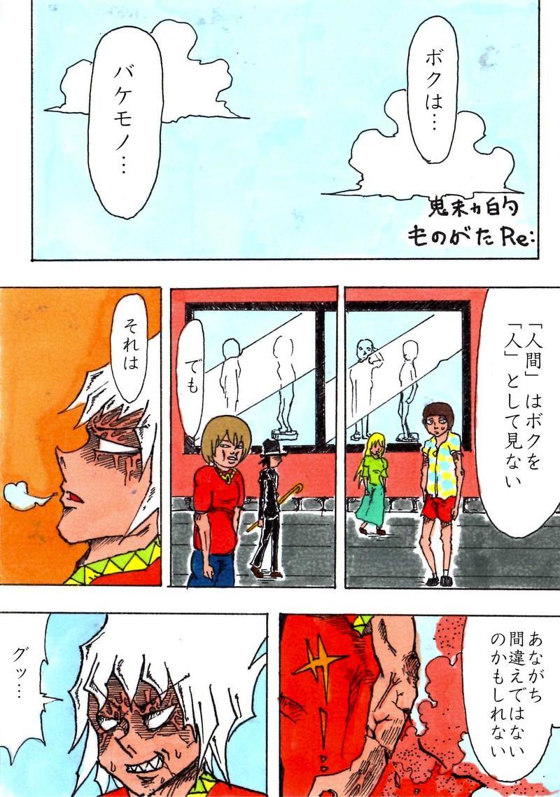Re:021 悲哀の砂男