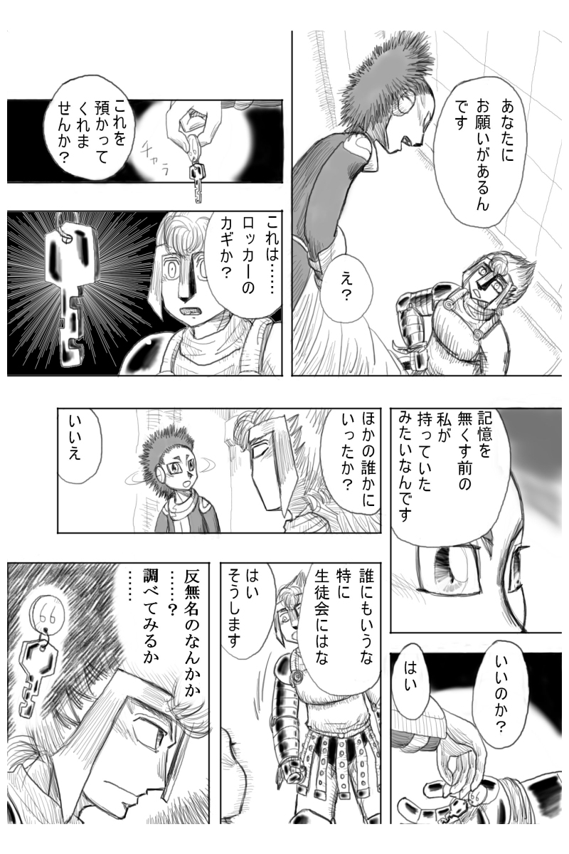 充電と鎌使い編 3