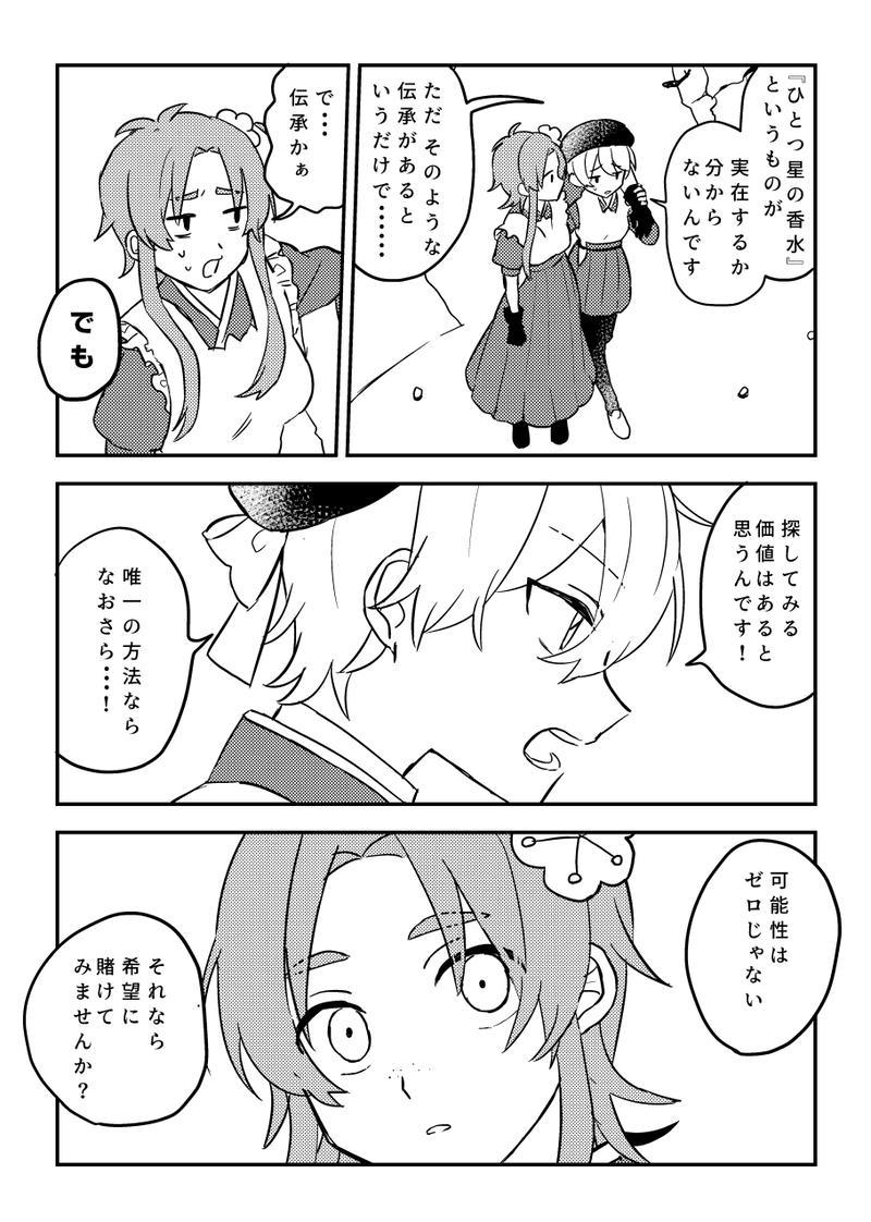 1話(3)