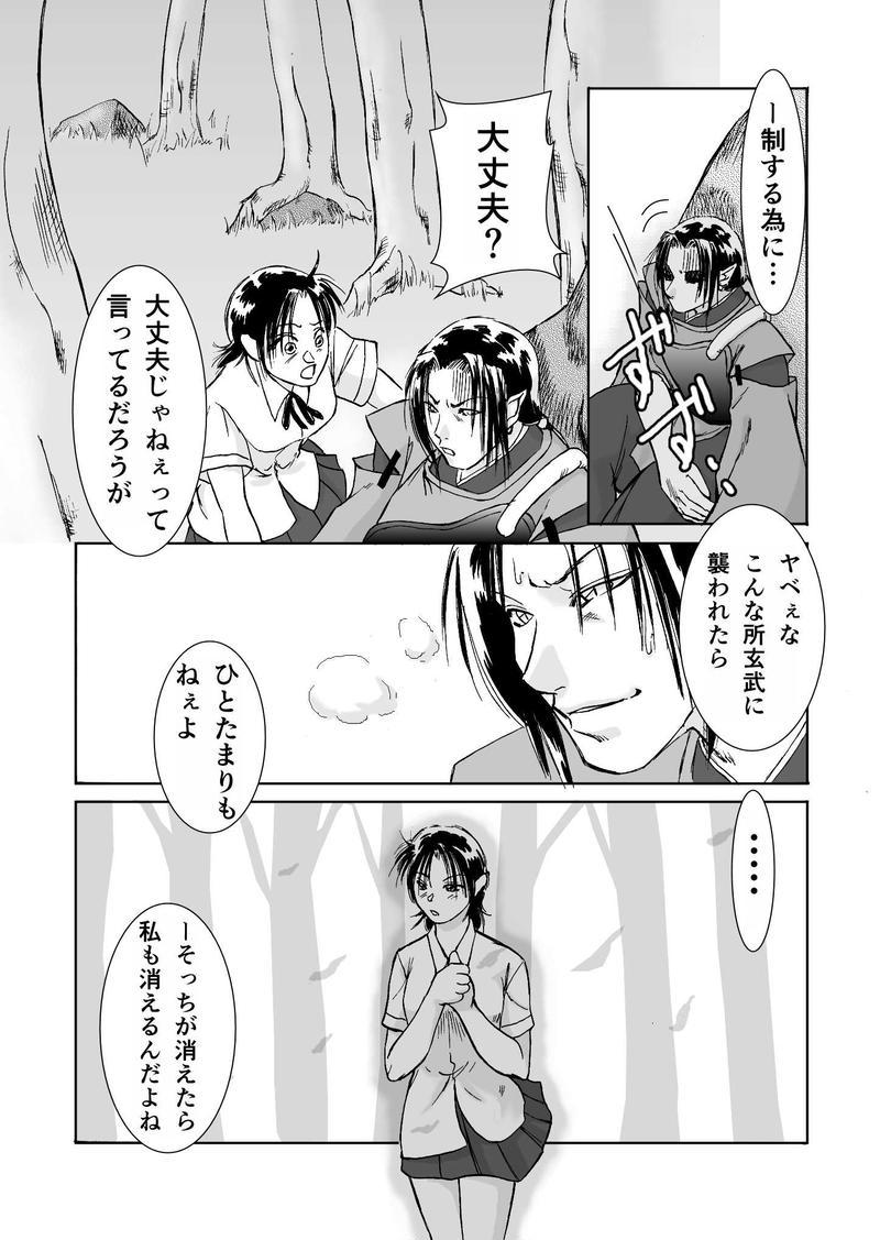 青の幻獣 第六話