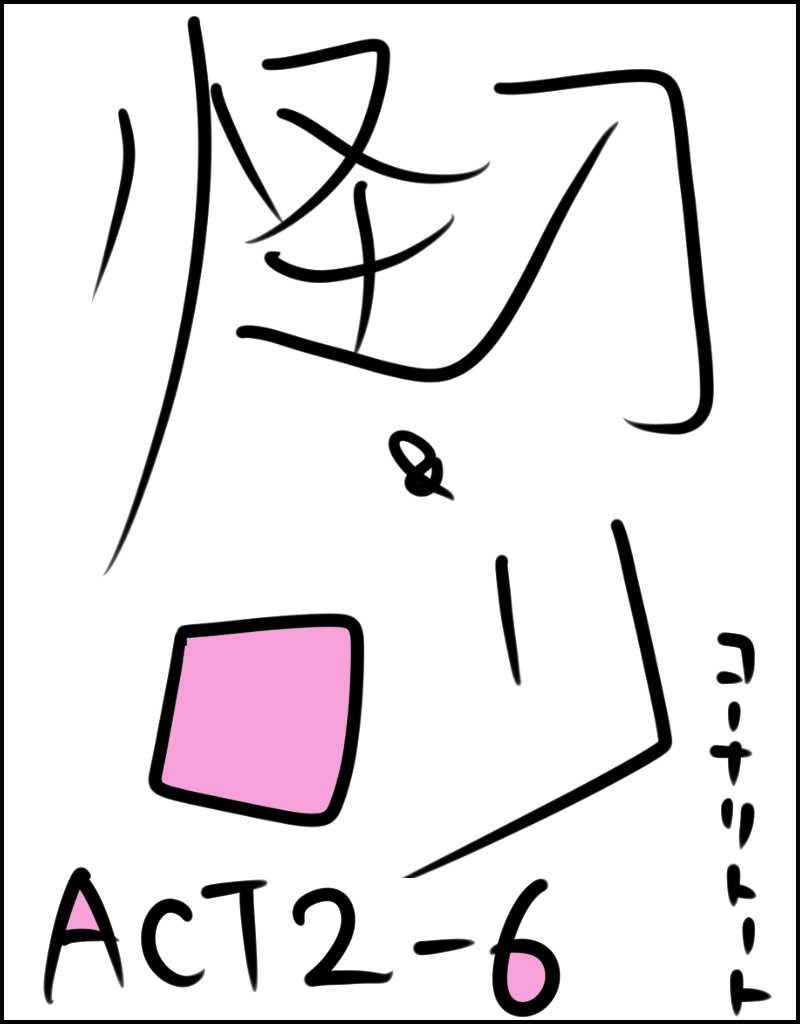 怪力&ロリACT2-6