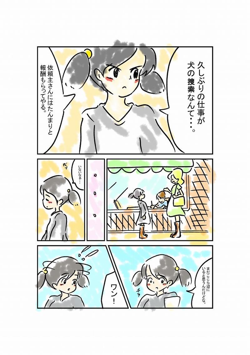 ミーコちゃん大手柄です!