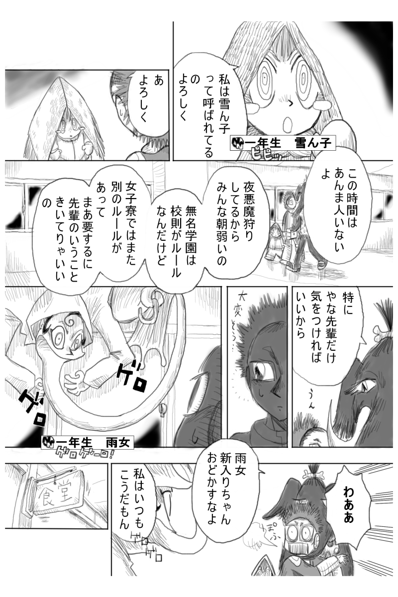 女子寮攻防編 1