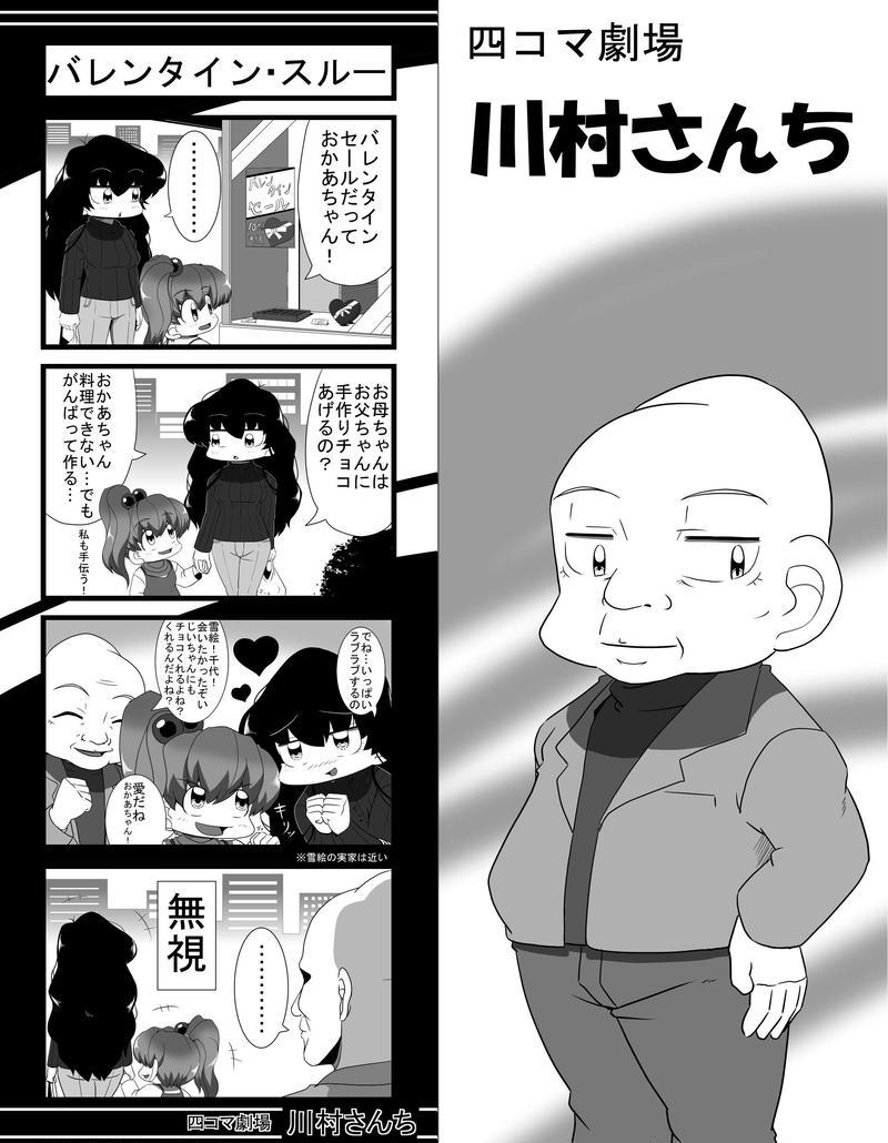 川村さんち 26話