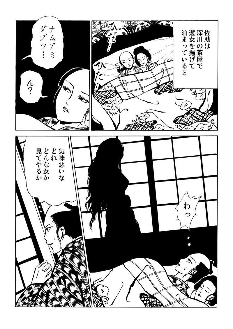 第三十六夜:茶屋の女の話