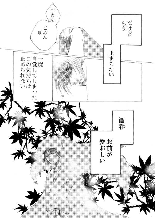 玉の緒・大江山編 1話目