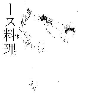コース料理(下)