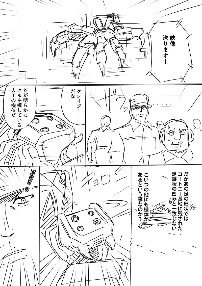 ep_002 蜘蛛と八咫烏
