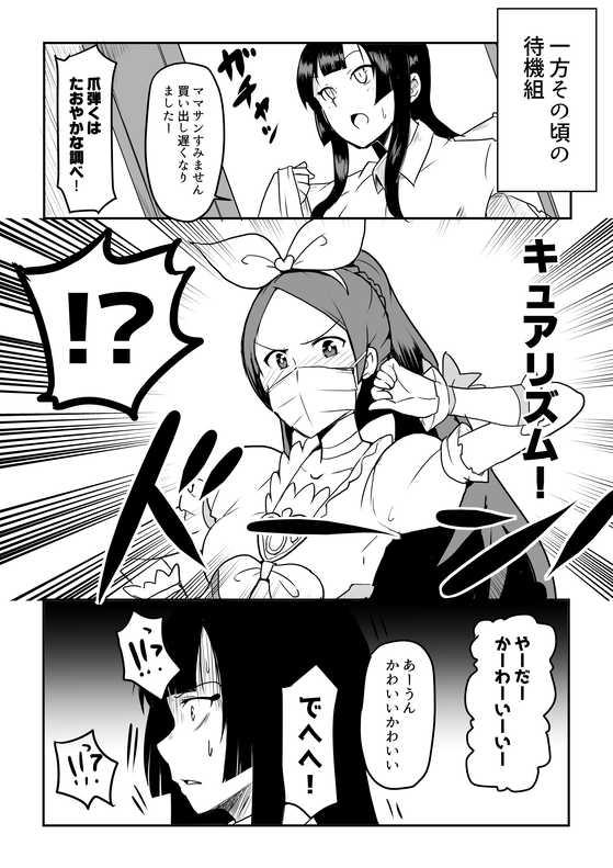 マッド・ガッサーと女子高生②
