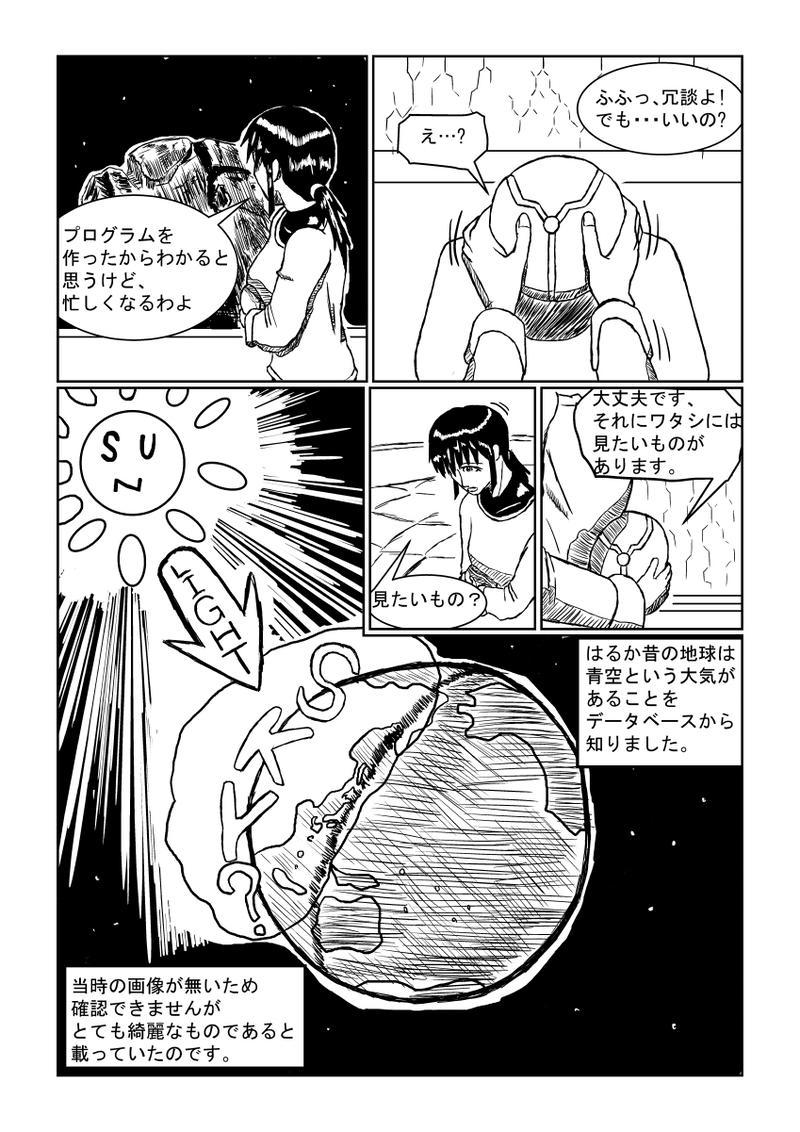 Prologue1