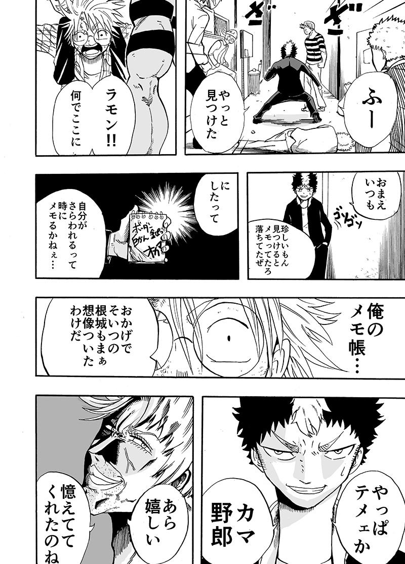 アクション・ラモン! #8