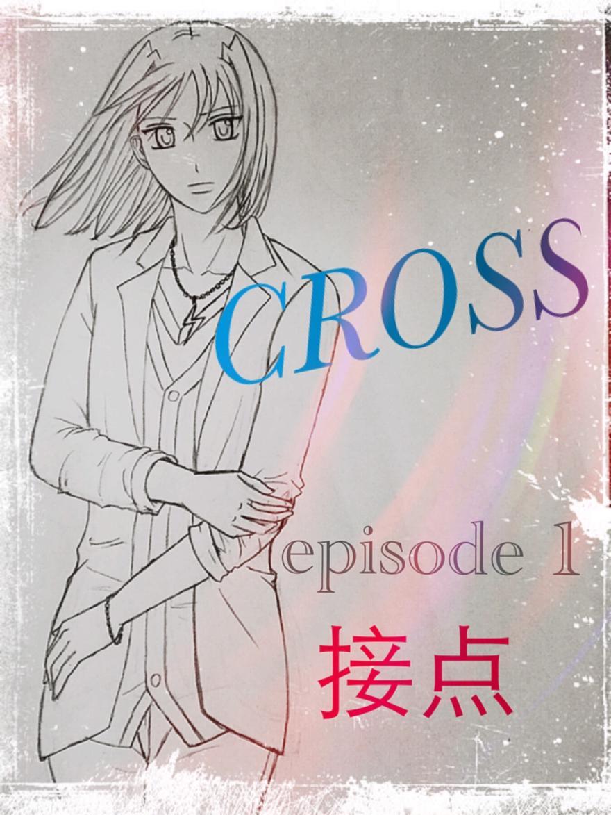 CROSS (完全未公開2015)