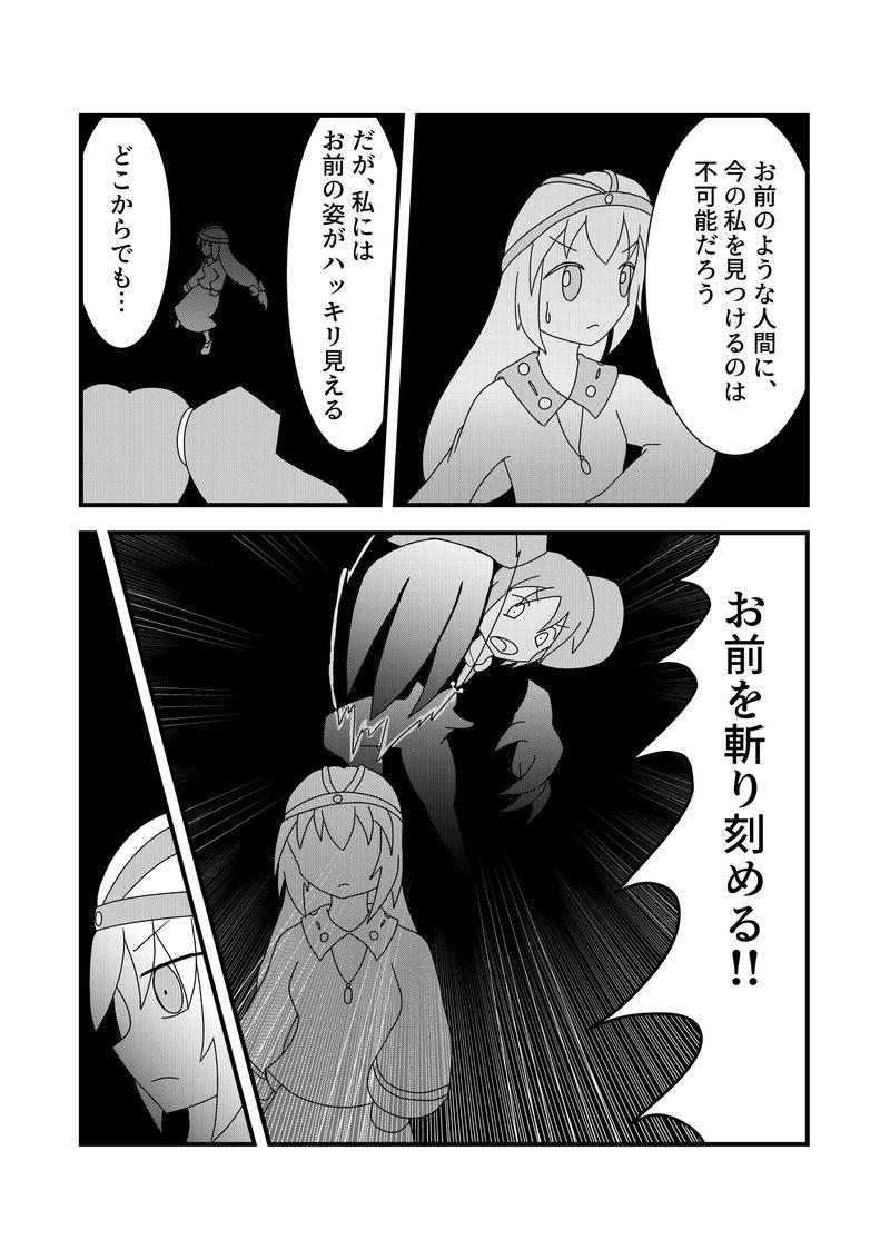 EP10『修道女』