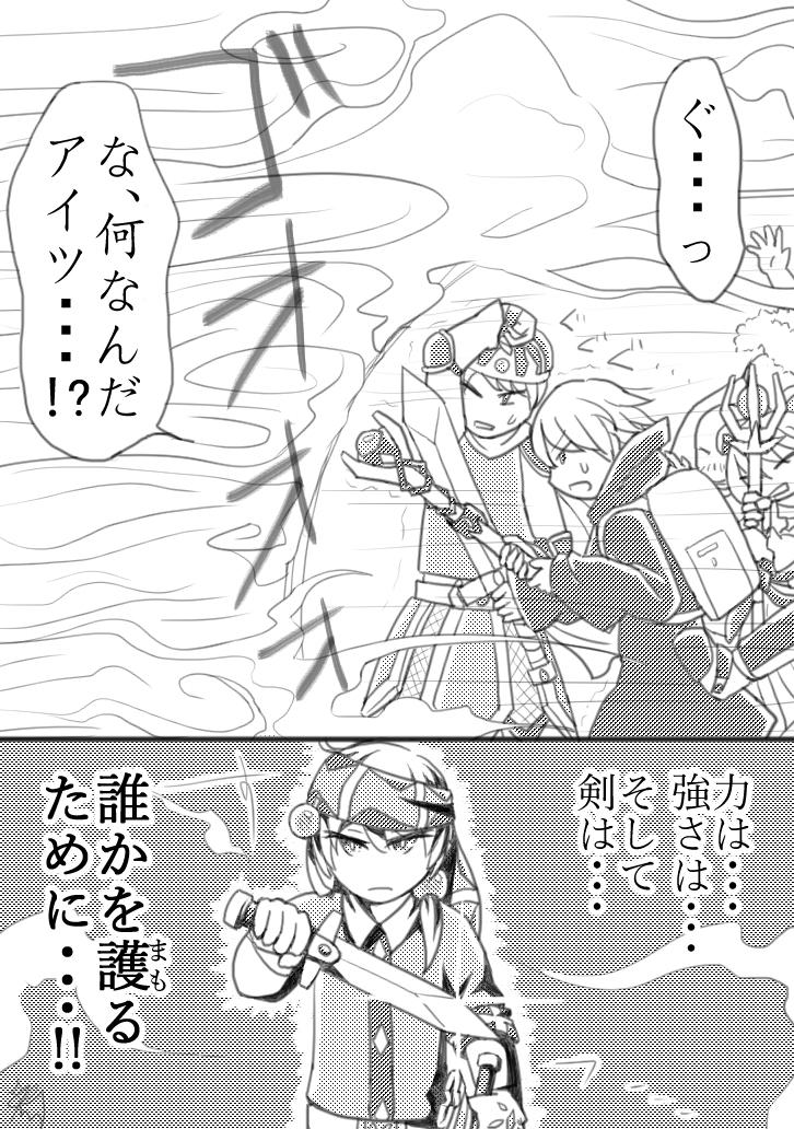 最終章「孤独な勇者は剣を取る」