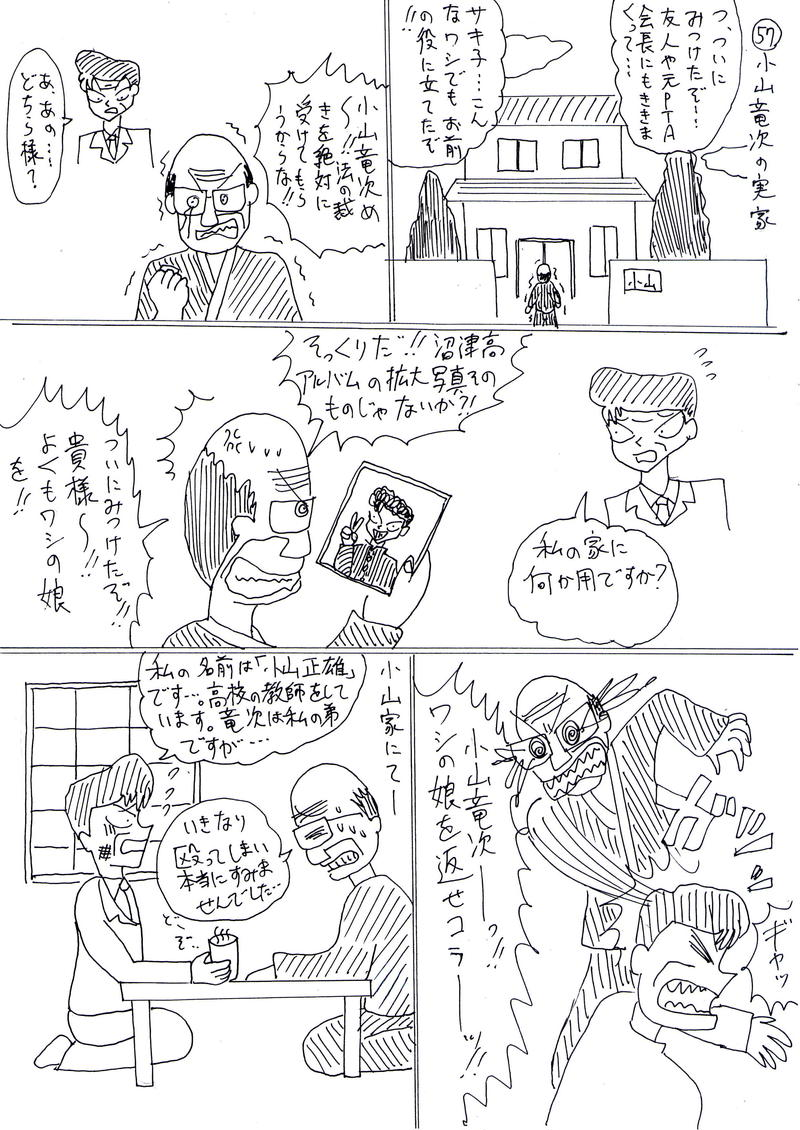 小山竜次の自宅が判明!!